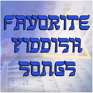 Favorite Yiddish Songs – Darek Wójcik and Pojln Klezmer Quartett